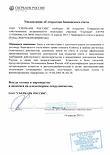 Открытие счета в СБЕР.png