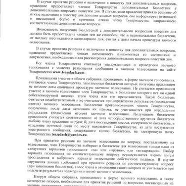 Устав_Страница_09.jpg