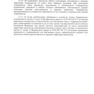 Устав_Страница_21.jpg