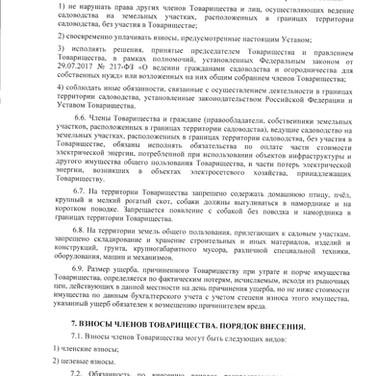 Устав_Страница_16.jpg
