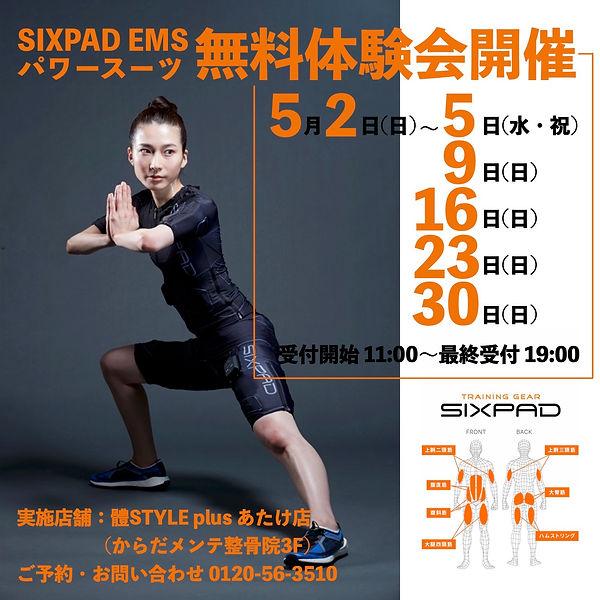 20210429_sixpadps広告_無料体験会1.jpg