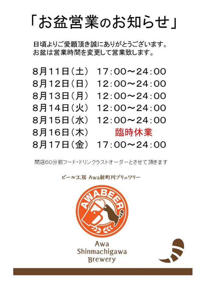麦酒工房Awa新町川ブリュワリー お盆期間中の営業時間について