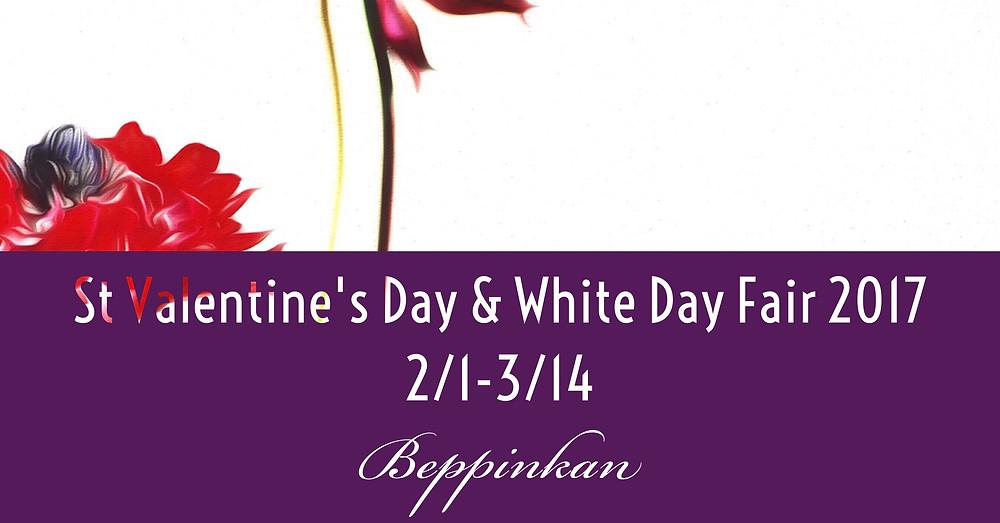 バレンタインデー&ホワイトデーフェア