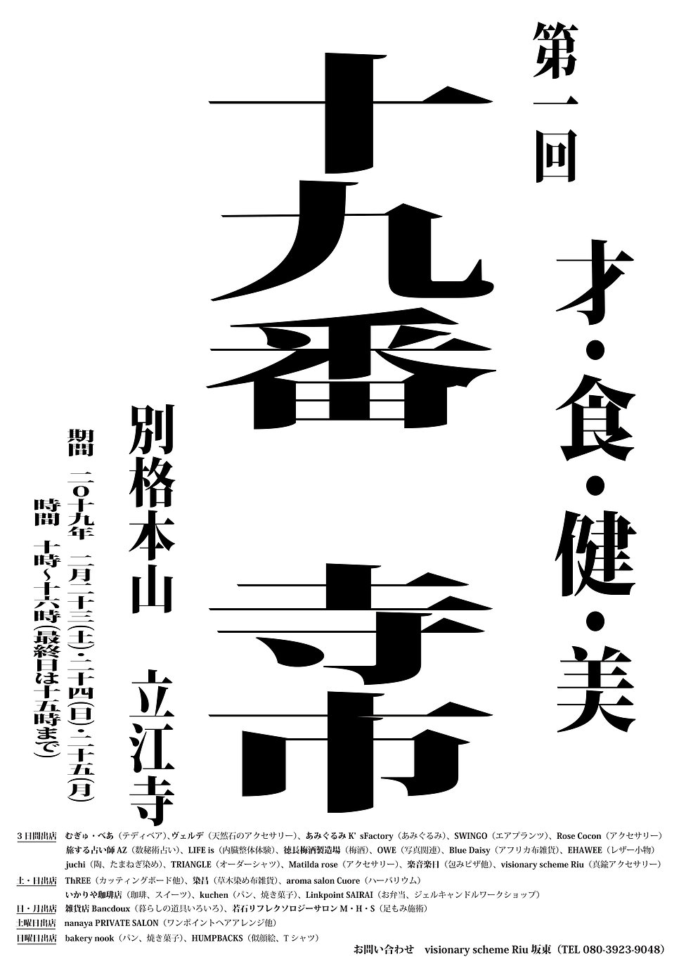 寺市ポスター入稿用(CS2)1-4.jpg