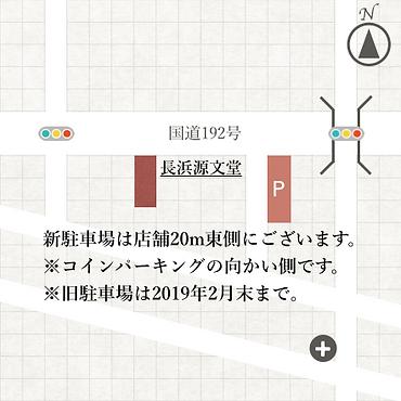 20190208_長浜源文堂新駐車場.png