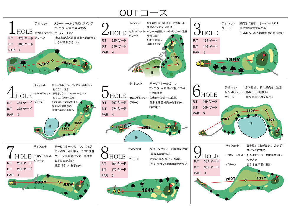 OUT(改)のコピー.jpg