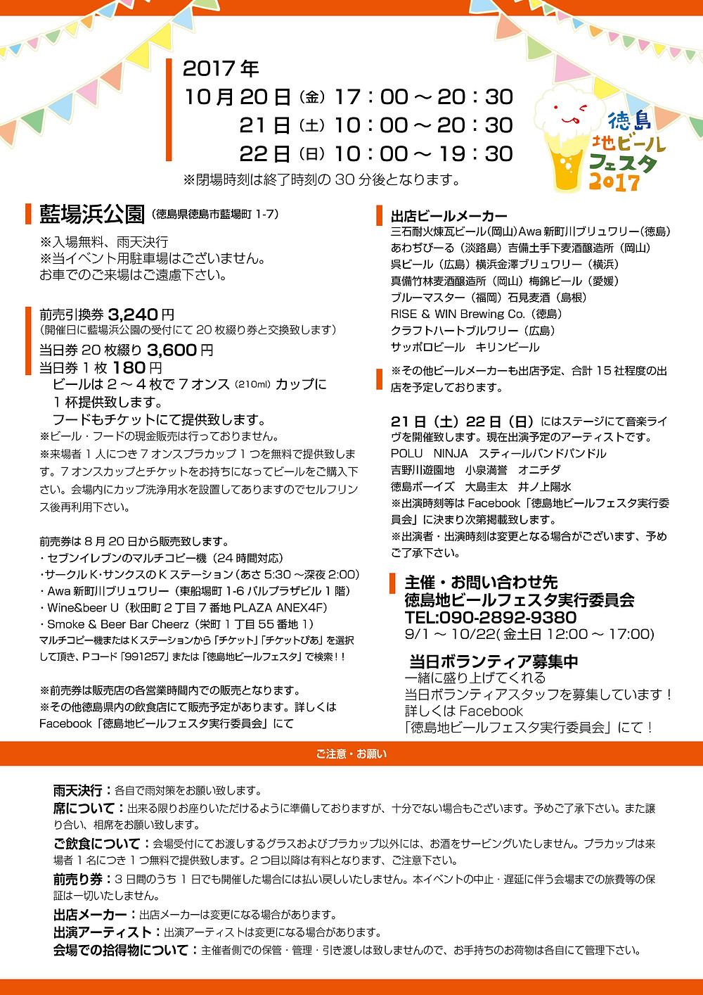 徳島地ビールフェスタ2017