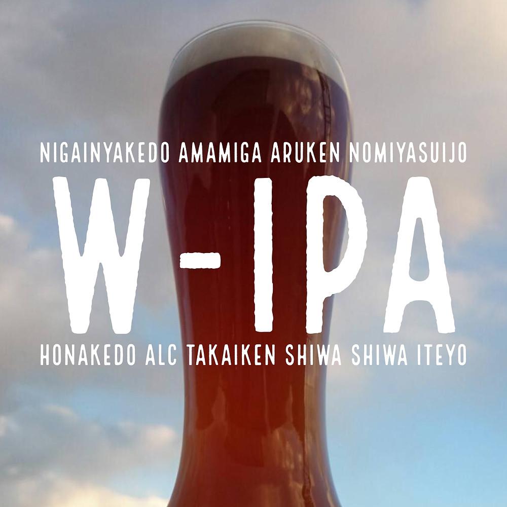 w-ipa awa shinmachigawa brewery