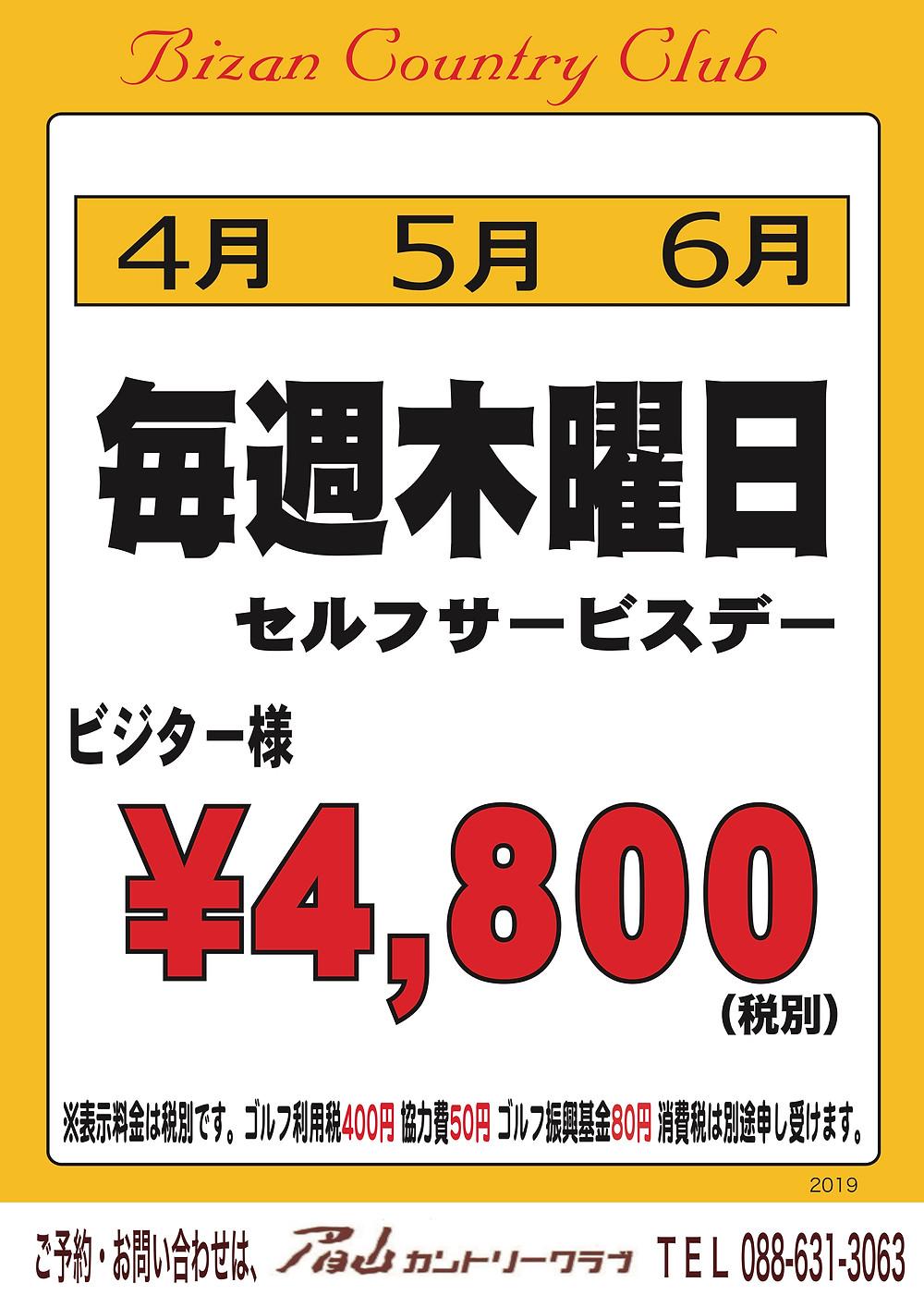 毎週木曜セルフサービスデー 4,800円
