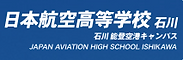 日本航空高等学校石川.png