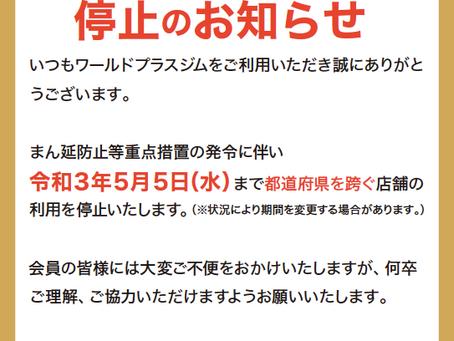 都道府県をまたぐ相互利用の停止