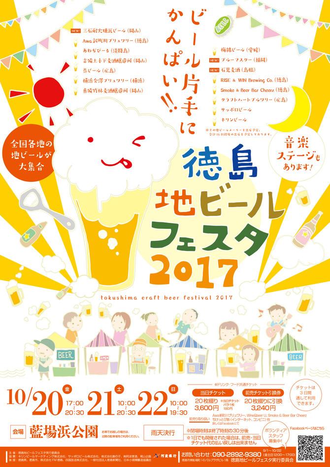 徳島地ビールフェスタ2017秋