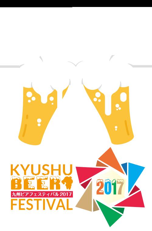 九州BEERフェスティバル2017