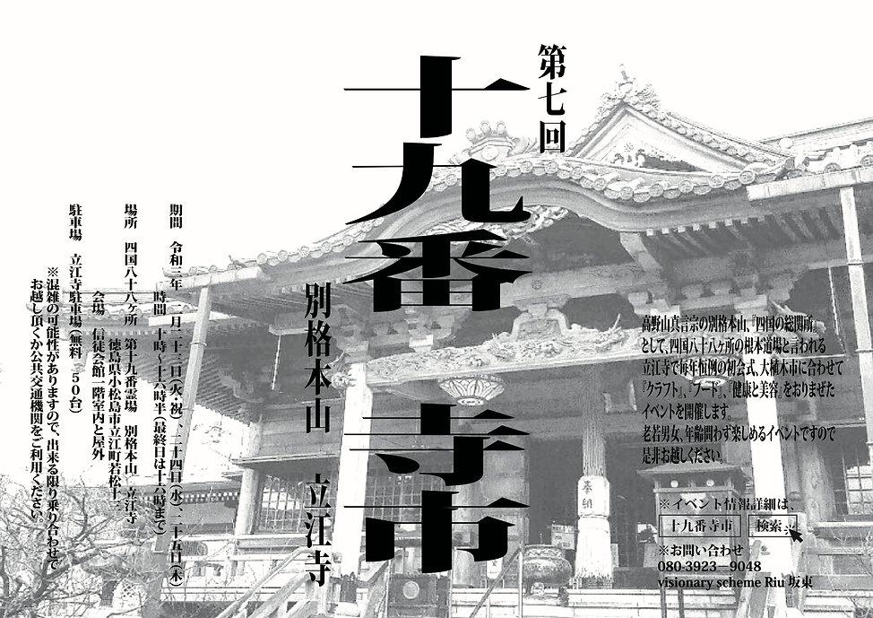 第七回寺市フライヤー表.jpg