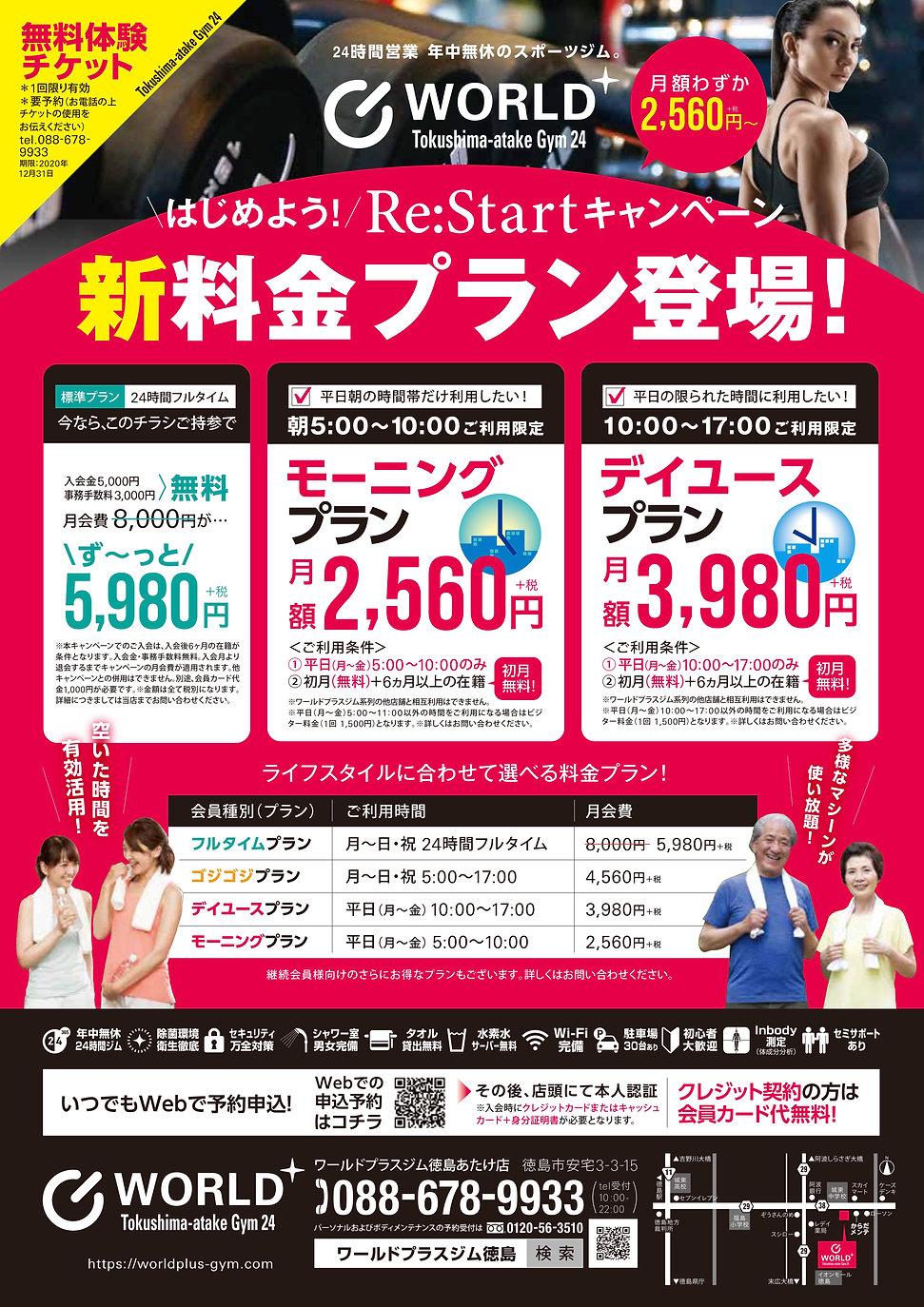 ワールドプラスジム徳島あたけ店_新料金プランチラシ.jpg