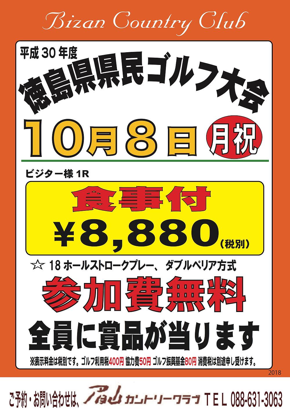 徳島県県民ゴルフ大会