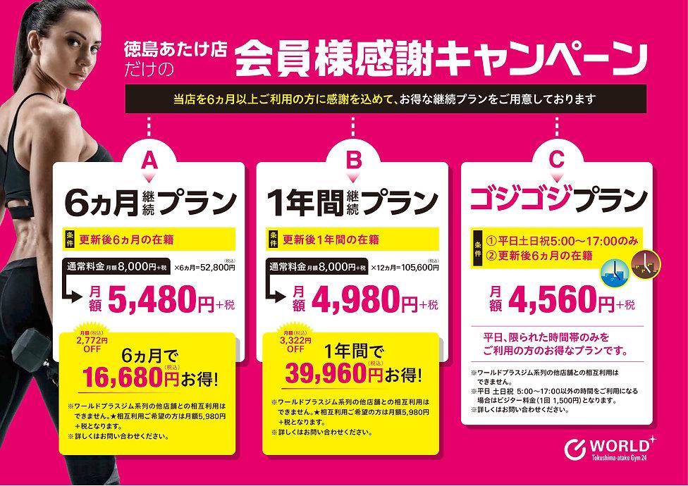 46942_WPG料金プラン表_5.jpg