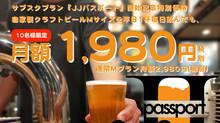 クラフトビールのサブスクを2021年2月1日(月)より始めます!!