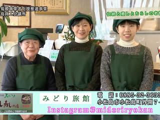 小松島商工会議所公式チャンネル
