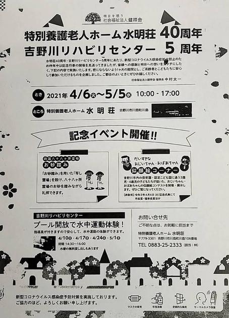 お砂踏みイベント開催中(〜5/5)