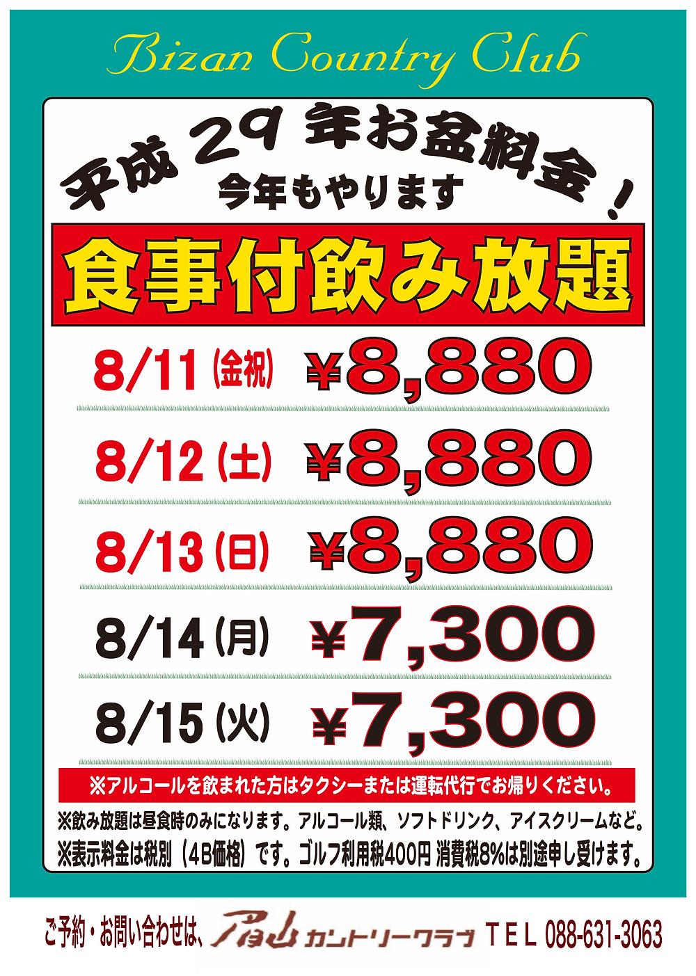 平成29年お盆料金