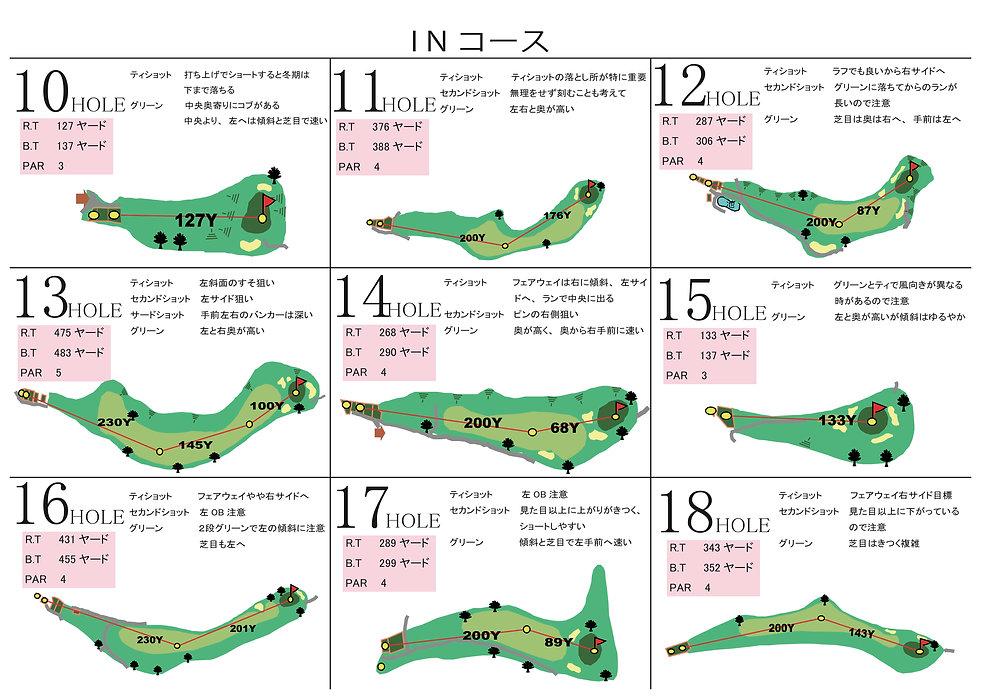 IN(改)のコピー.jpg
