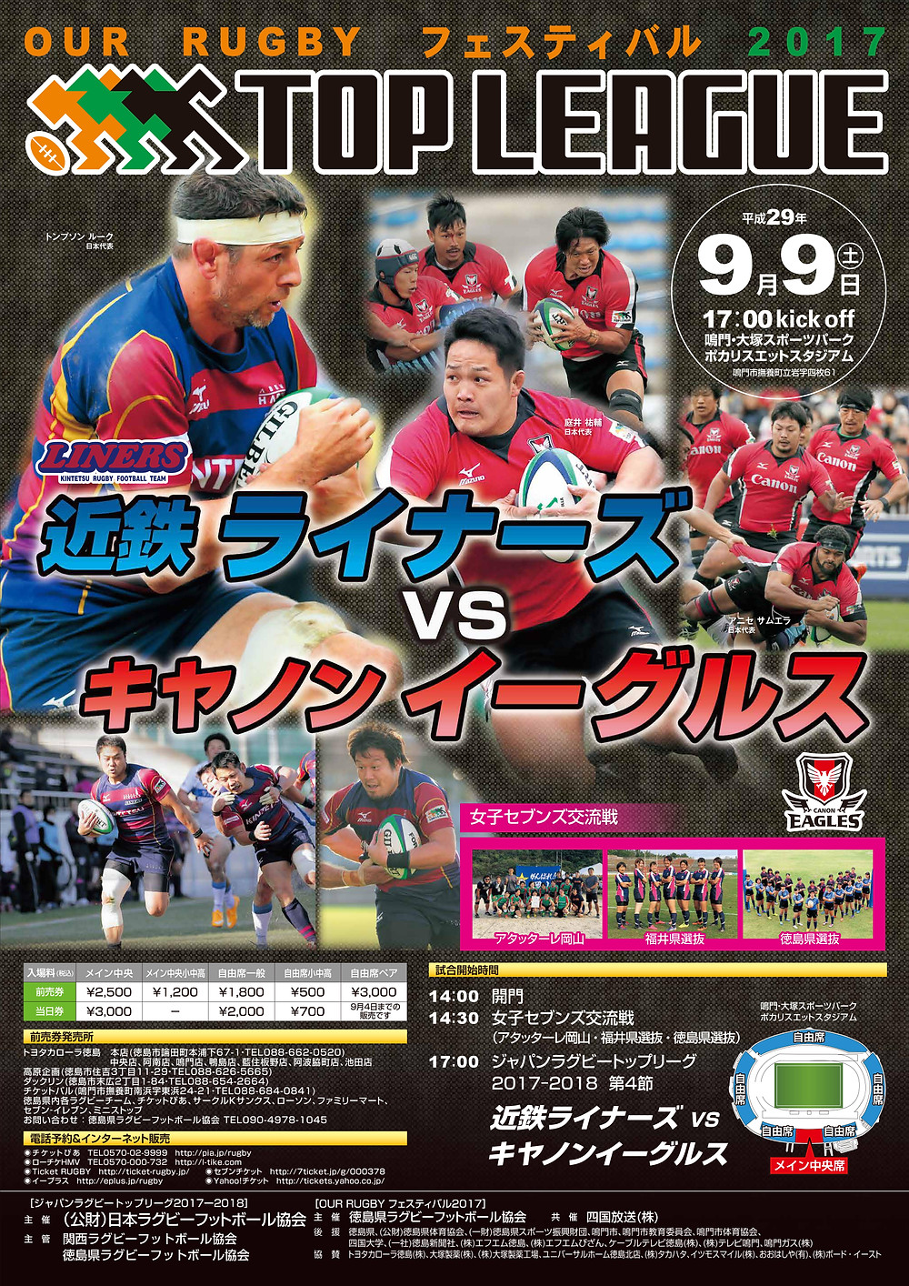 our rugby フェスティバル TOP LEAGUE トップリーグ 2017 近鉄 キャノン 鳴門・大塚スポーツパーク ポカリスエットスタジアム