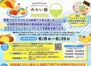 小松島飲食店応援プロジェクト