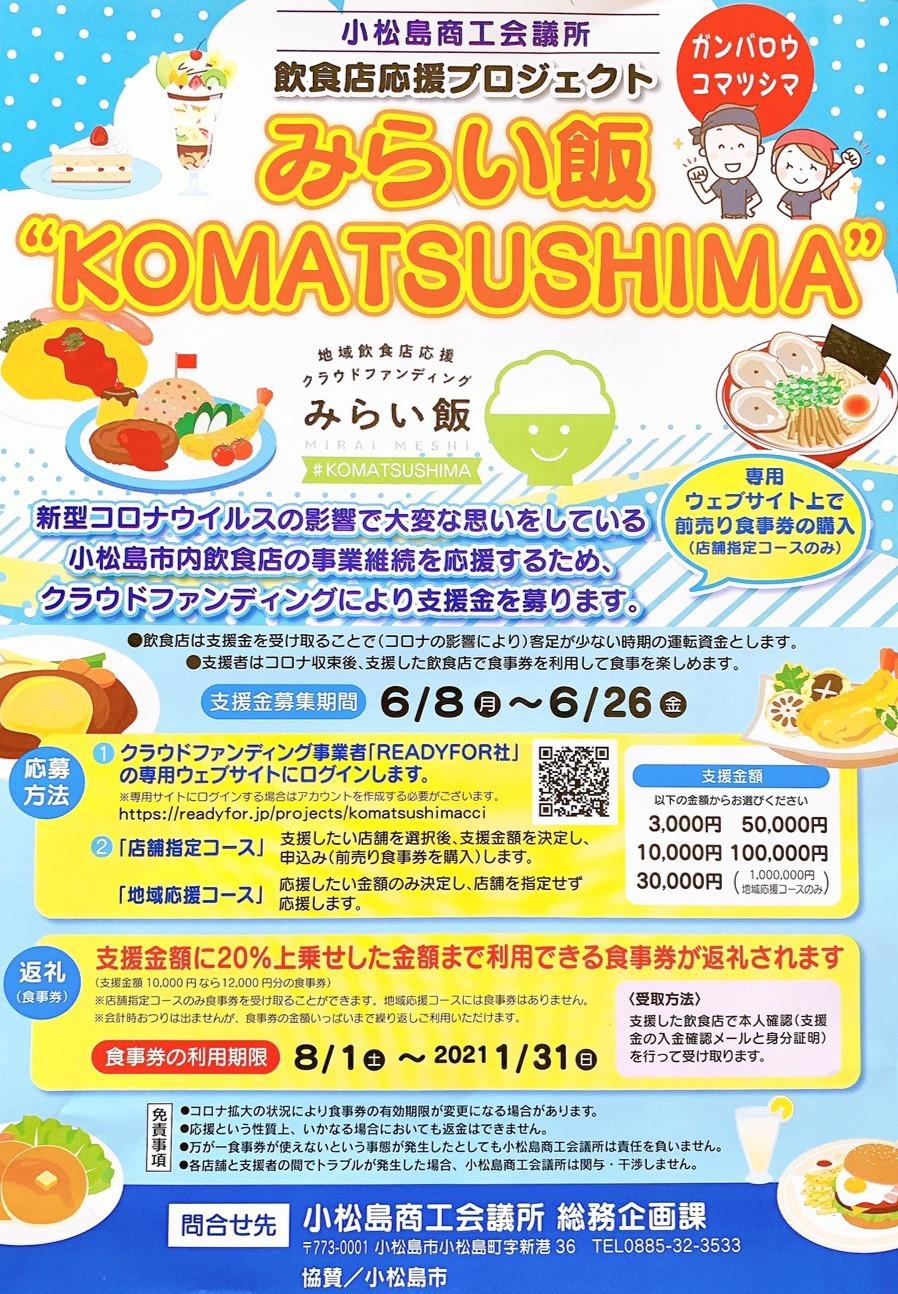 小松島商工会議所飲食店応援プロジェクト