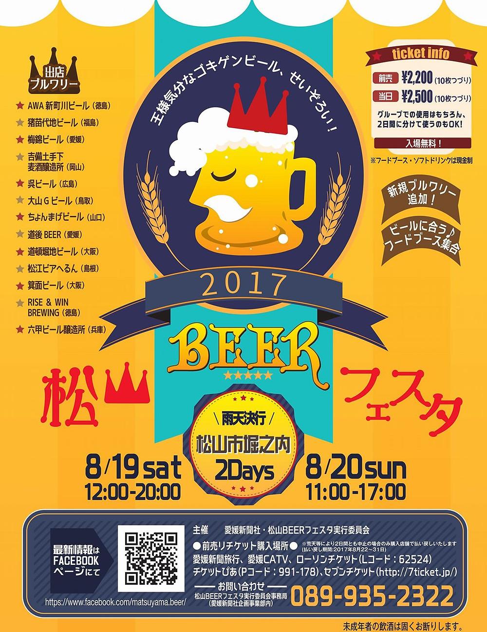 松山BEERフェスタ2017