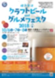 yokohama-kanazawa-beerfes2018.jpg