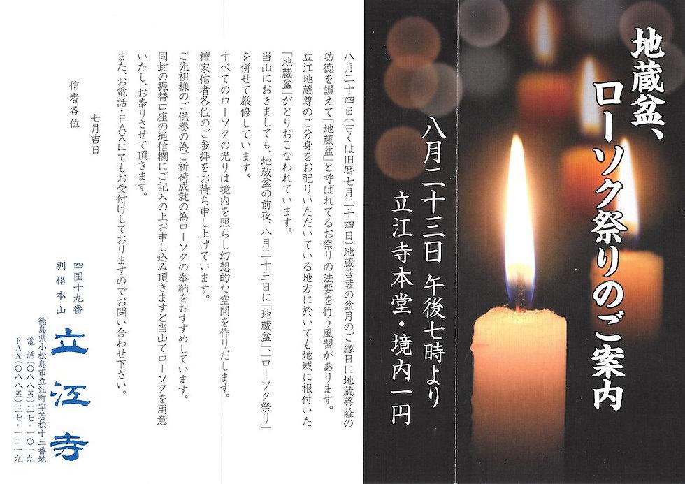 小松島 19番 立江寺 地蔵盆 ローソク祭り