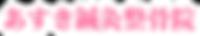 logo_asuki.png