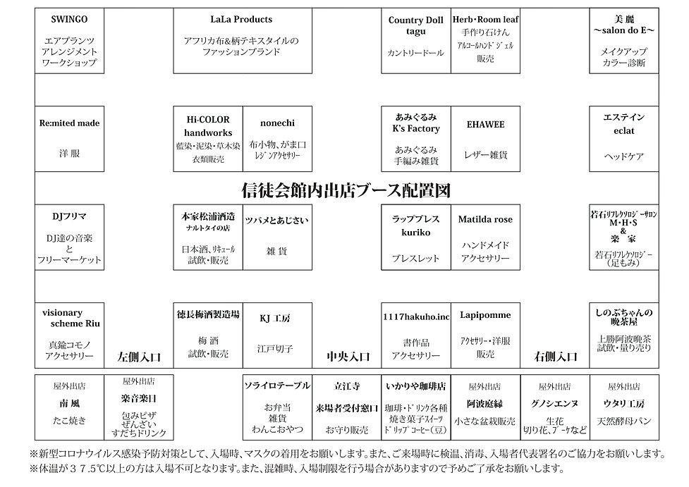 第六回寺市フライヤー裏0907(入稿用)のコピー_page-0001.jpg