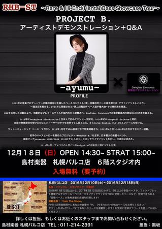 PROJECT B. アーティストデモンストレーション in 札幌