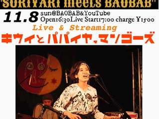 キウイとパパイヤ、マンゴーズstreaming Live!