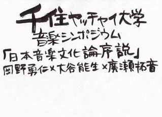 岡野勇仁×大谷能生×廣瀬拓音 神社でシンポジウム