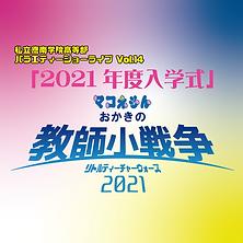 Vol14ロゴ(入り絵).png