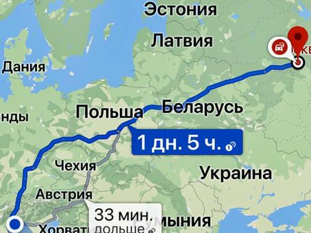 Галопом по Европам. Автопробег Милан - Москва, и, стоит ли переезжать на ВНЖ со своей машиной?