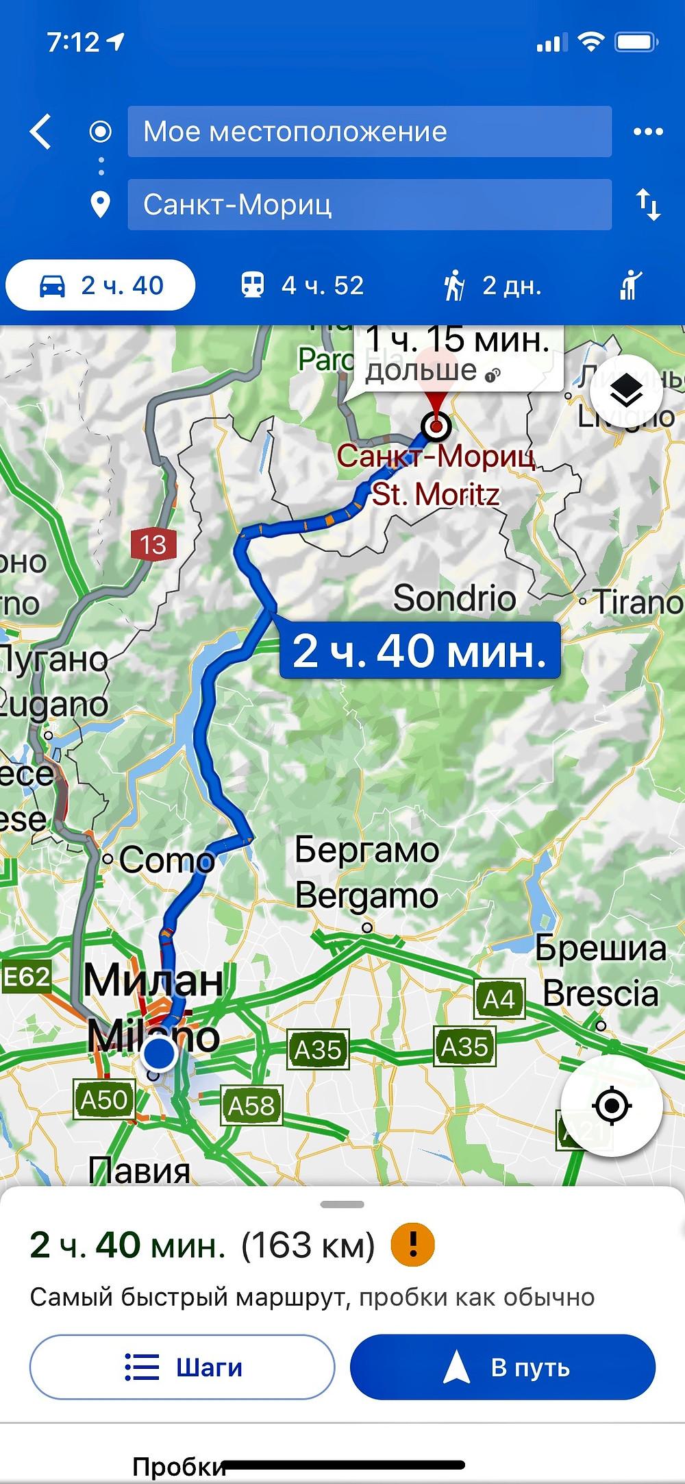 На авто по Европе. Жить в Италии. Как переехать в Италию