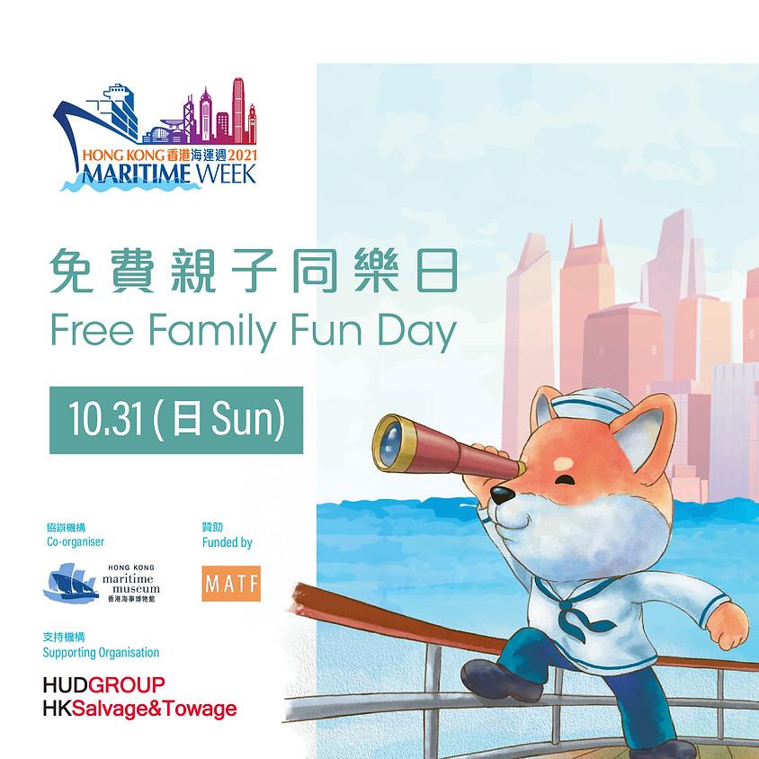 Hong Kong Maritime Week 2021: Free Family Fun Day
