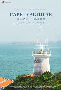 CAPE D'AGUILAR Lighthouse Documentary.pn