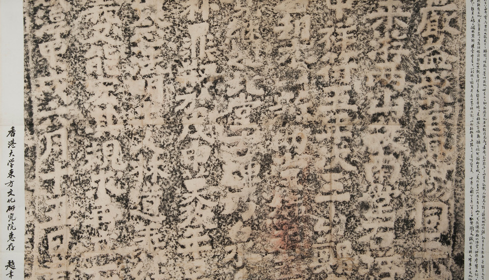 Joss House Bay Rock Inscription, Sai Kung