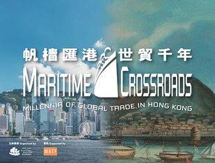 Maritime Crossroads: Millennia of Global Trade in Hong Kong