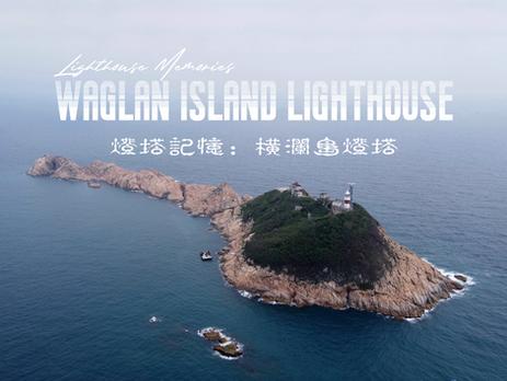 Waglan Island Lighthouse Documentary.PNG