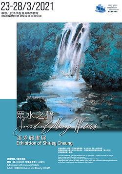 V3_2021_03_28 小小藝術家眼中的水和生命 Water and lif