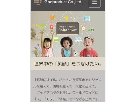 ゴッドプロダクト オフィシャルサイトがリニューアルされました。