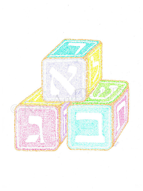 Alef-Bet Baby Blocks: Personalized Print