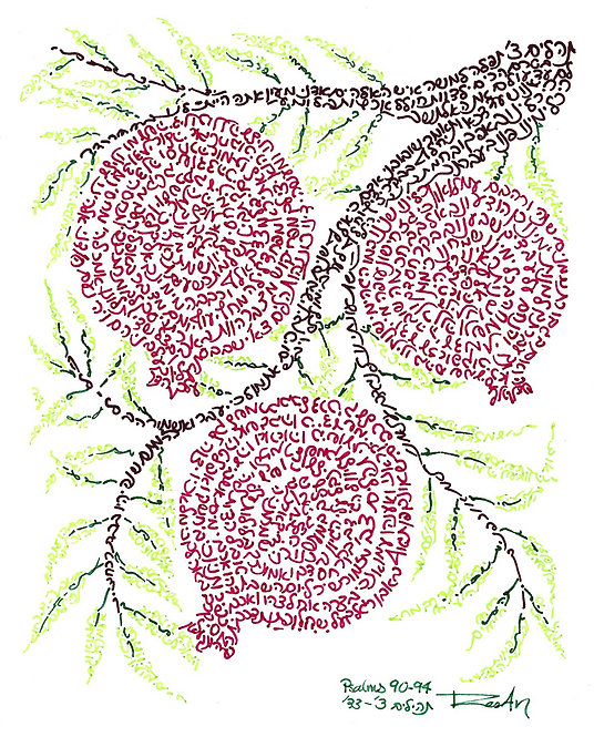 Pomegranates Card: Calligraphy Inside