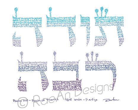 Todah Rabbah / Thank You Micrography Print